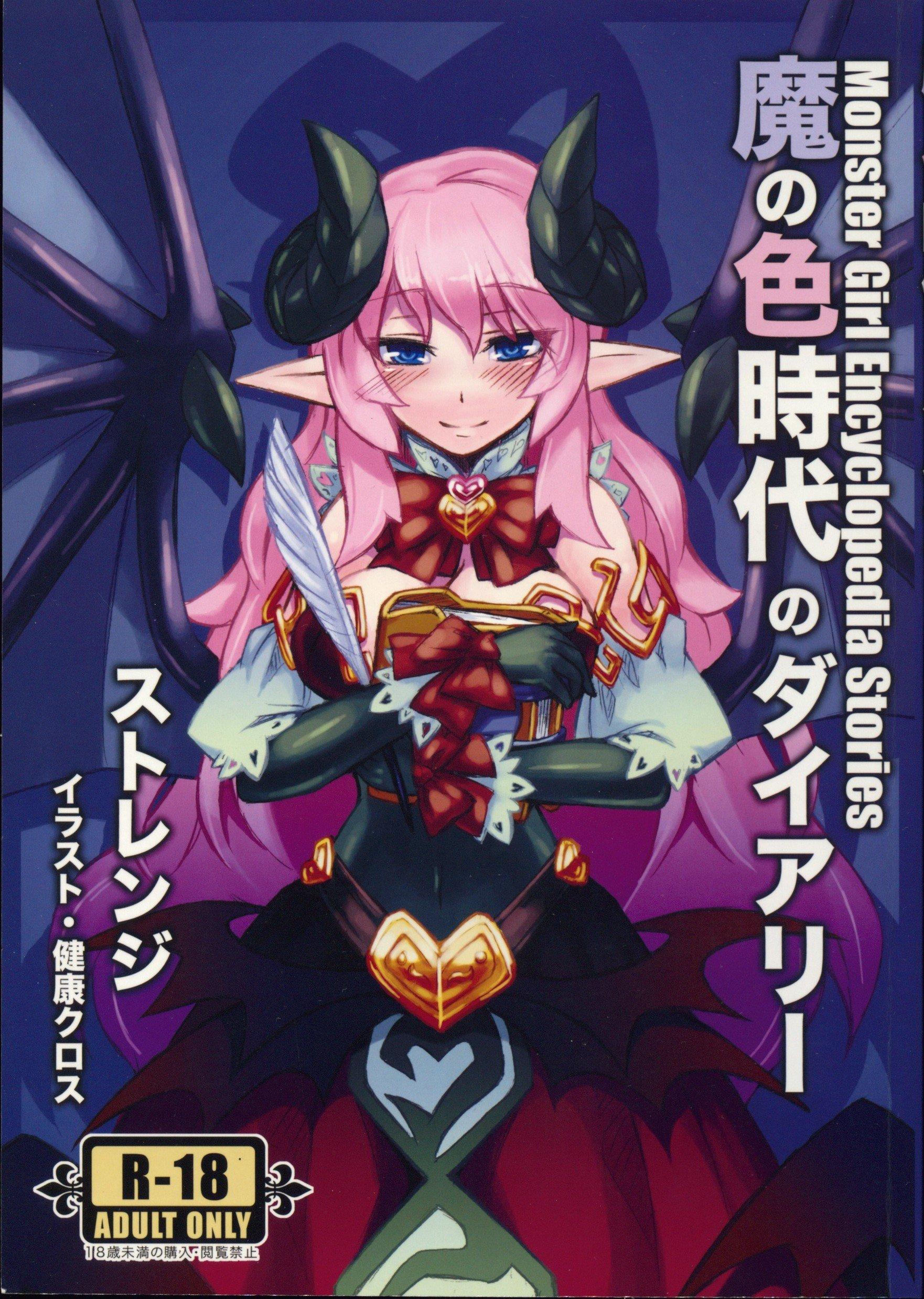 Monster Girl Encyclopedia Stories: Diary of the Age of Monster Love | Monster Girl Encyclopedia