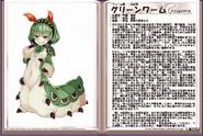 Greenworm jp1
