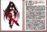 Cursed sword
