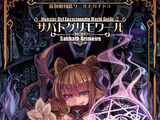 Monster Girl Encyclopedia World Guide III: Sabbath Grimoire