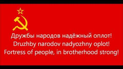 Soviet Union National Anthem