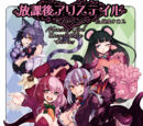 Monster Girl Encyclopedia Stories: After-School Alice Tale