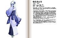 Yukionna2