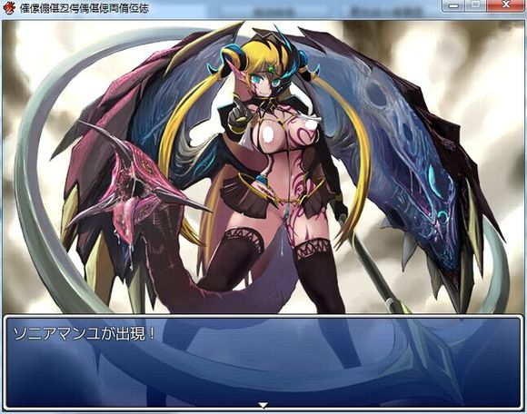 Uncensored Hentai Monster Girl