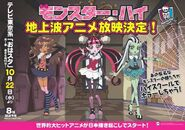 Monster-High-Japan-001-20141001