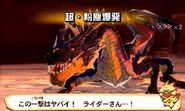 MHST-Fatalis Screenshot 003