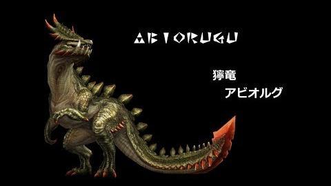 MHF 獰竜 アビオルグ モーション集