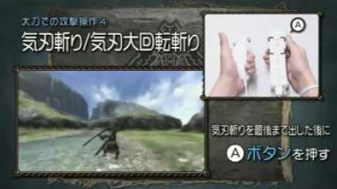 【MH3】Monster Hunter 3(tri) wii controls 『LongSword』