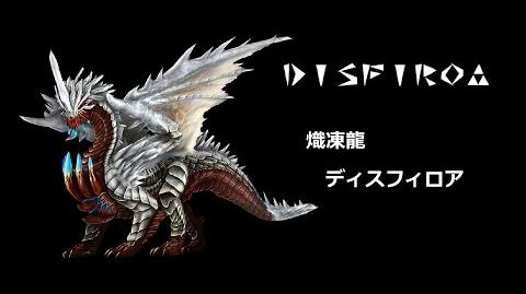 MHF 熾凍龍 ディスフィロア モーション集