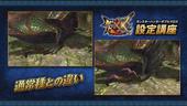 MHGU-Mizutsune and Soulseer Mizutsune Comparison Screenshot 001