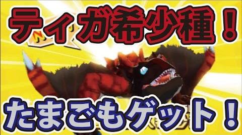 モンスターハンターストーリーズ 激レアオトモンもゲット!イベントクエスト上位ティガレックス希少種と対決!