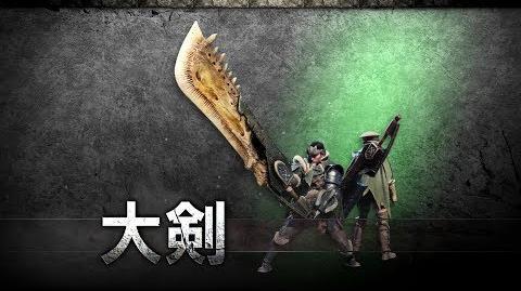 『モンスターハンター:ワールド』武器紹介動画:大剣
