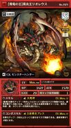 GO-Dreadking Rathalos Screenshot 001