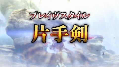 『MHXX』ブレイヴスタイル紹介映像【片手剣】