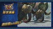 MHGU-Gammoth and Elderfrost Gammoth Comparison Screenshot 003