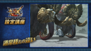 MHGU-Gammoth and Elderfrost Gammoth Comparison Screenshot 003