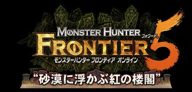File:Logo-MHFOF.5.png