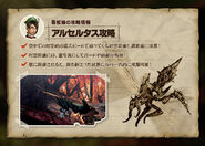 MH4-Seltas Strategy