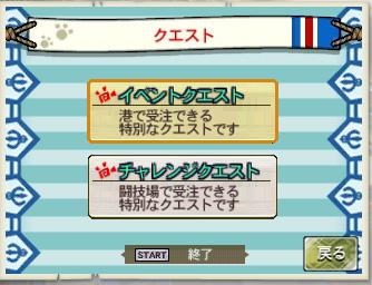 MH3G-Download Quest Menu