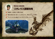 MH4-Azure Rathalos Strategy