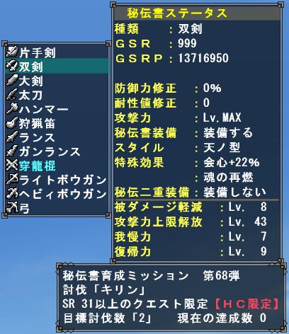 MHFG My Mission SR Data
