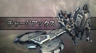 【MHWI】武器アクション紹介動画「チャージアックス」