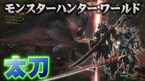 【MHWorld】試遊版プレイレポート:武器種編<太刀>【モンスターハンター:ワールド】