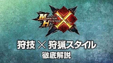『モンスターハンタークロス』 徹底解説 狩技×狩猟スタイル篇