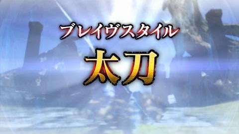 『MHXX』ブレイヴスタイル紹介映像【太刀】