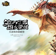 MHO-Rathalos Artwork 001