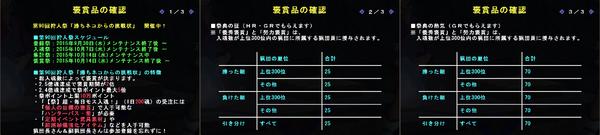 MHFG Festival Schedule and Rewards