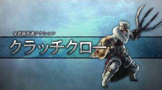 【MHWI】新要素「クラッチクロー」アクション紹介動画