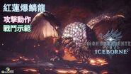 Monster Hunter World Iceborne 紅蓮爆鱗龍 戰鬥示範