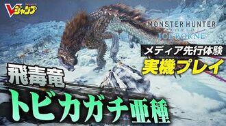 【MHW:アイスボーン 先行体験③】飛毒竜トビカガチ亜種