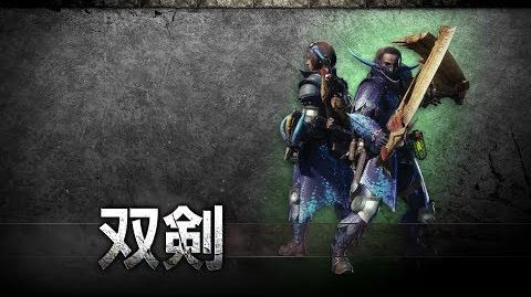 『モンスターハンター:ワールド』武器紹介動画:双剣