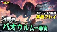 【MHW:アイスボーン 先行体験④】浮眠竜パオウルムー亜種