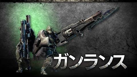 『モンスターハンター:ワールド』武器紹介動画:ガンランス