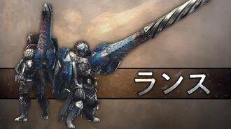 【MHWI】武器アクション紹介動画「ランス」