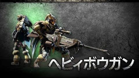 『モンスターハンター:ワールド』武器紹介動画:ヘビィボウガン
