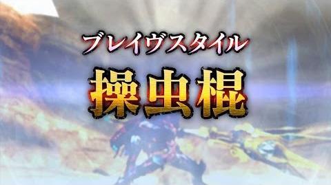 『MHXX』ブレイヴスタイル紹介映像【操虫棍】