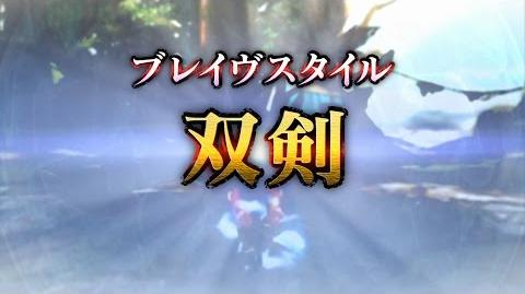 『MHXX』ブレイヴスタイル紹介映像【双剣】