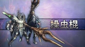 【MHWI】武器アクション紹介動画「操虫棍」