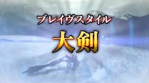 『MHXX』ブレイヴスタイル紹介映像【大剣】