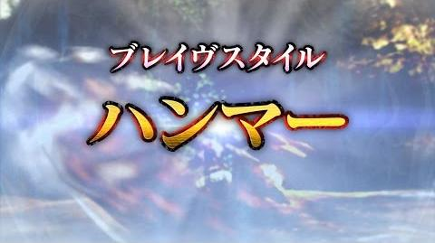 『MHXX』ブレイヴスタイル紹介映像【ハンマー】