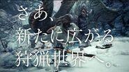 『モンスターハンターワールド アイスボーン』WEBCM ティザー篇