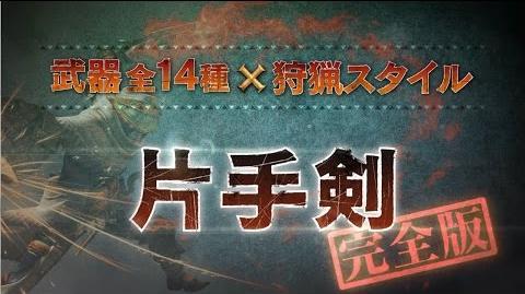 【片手剣 完全版】MHクロス武器紹介動画