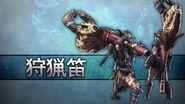 【MHWI】武器アクション紹介動画「狩猟笛」
