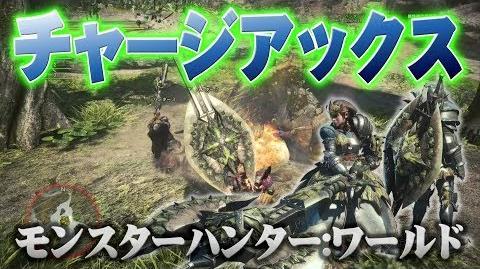【MHWorld】試遊版プレイレポート:武器種編<チャージアックス>【モンスターハンター:ワールド】