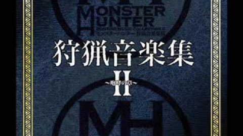 Monster Hunter Freedom Unite Soundtrack - Kushala Daora's Theme