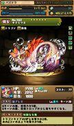 Mizutsune Puzzle and Dragons